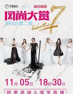 SNH48第二届风尚大赏