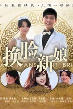 换脸新娘(2013)