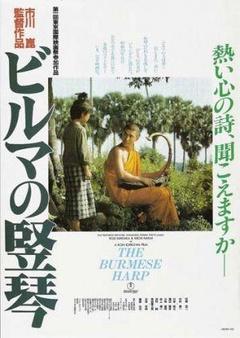 缅甸的竖琴(1985)
