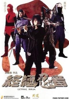 终极忍者 (2006)