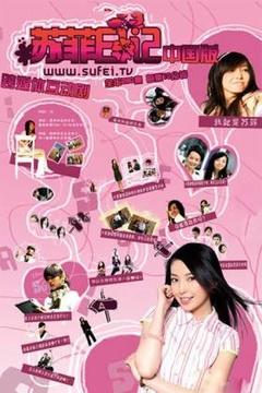 苏菲日记1