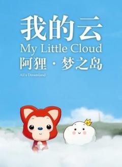 阿狸梦之岛·我的云