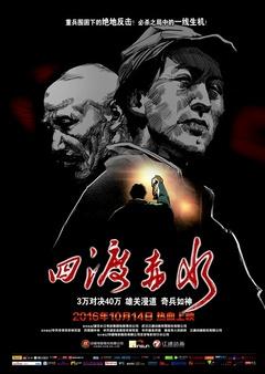 四渡赤水(2016)