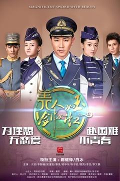 美人如玉剑如虹(2016)