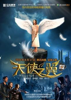 天使之翼(2016)