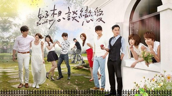 好想谈恋爱(2015)