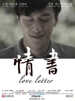 情书2011版