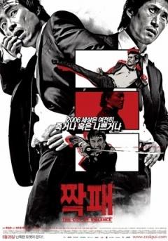 暴力城市(2006)