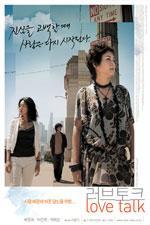谈情说爱(2005)
