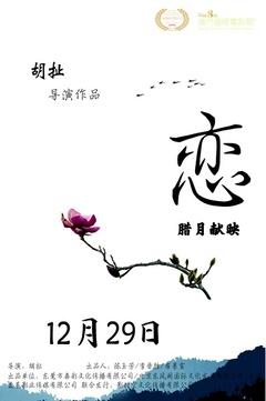 恋(2016)