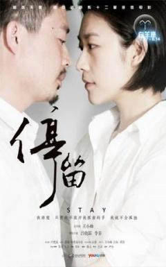 停留(2005)
