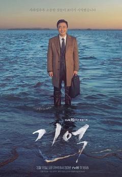 记忆(2016)