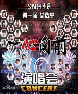 一心向前SNH48第一届偶像年度人气总选举演唱会