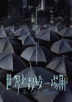 世界上最后一场雨