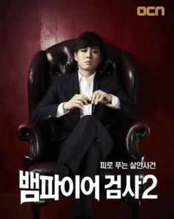 吸血鬼检察官2