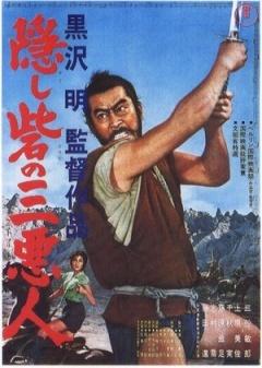 战国英豪(1958)