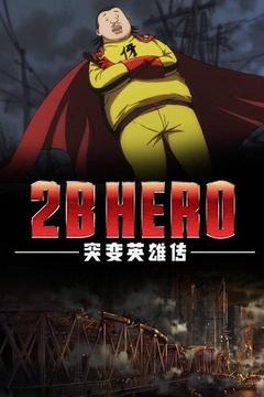 2B HERO 突变英雄传