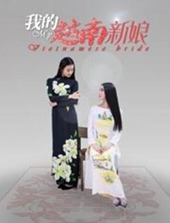 我的越南新娘