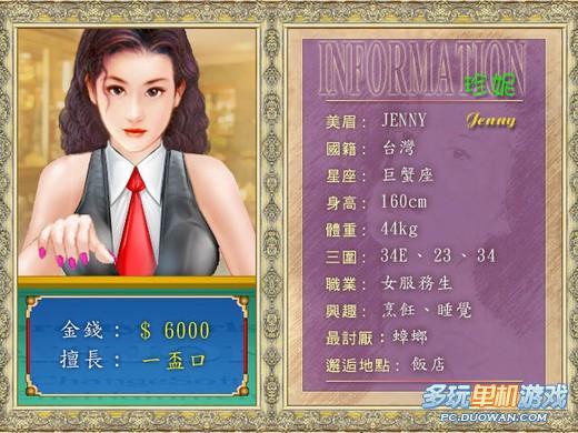梦幻麻将馆9 中文版