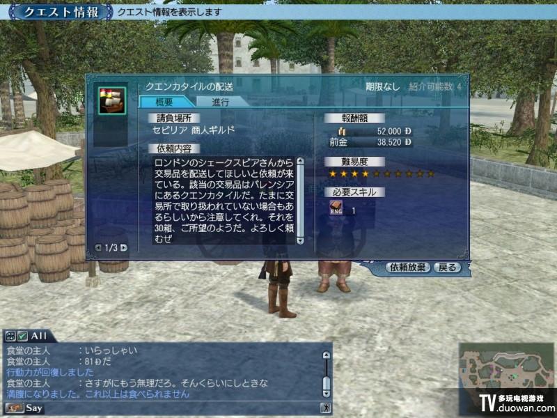 [md]大航海时代 简体中文汉化版