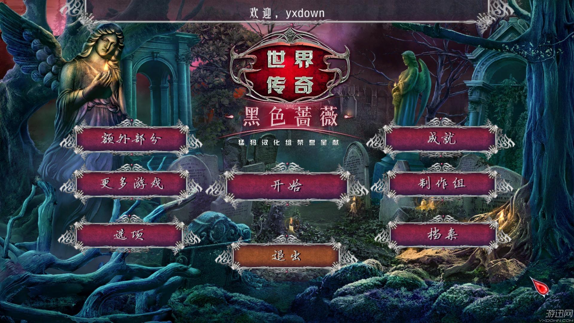 世界传奇5:黑玫瑰 中文版8.
