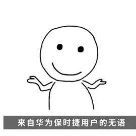 华为牛市斗图表情表情-与华为表情相表情大全熊市包QQ图图片