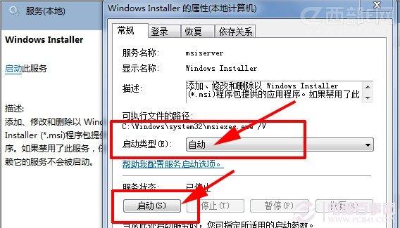 电脑公司WIN7 SP1 32位纯净增强版V2017.05(7)