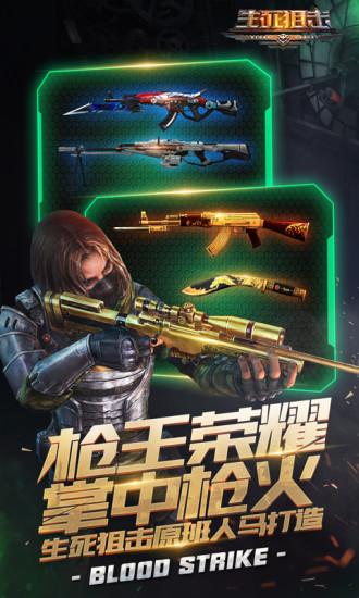 生死狙击-枪战巅峰