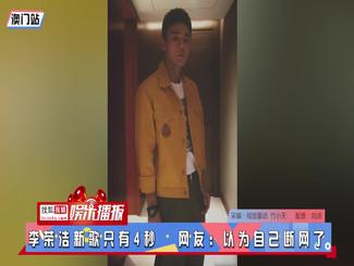 李荣浩新歌只有4秒  网友:以为自己断网了