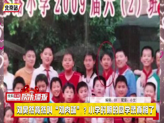 """刘昊然竟然叫""""刘肉球""""?小学时期的同学录真相了"""