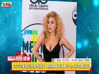 2017全美音乐奖星光熠熠 赛琳娜春光满面Gaga获专属红毯