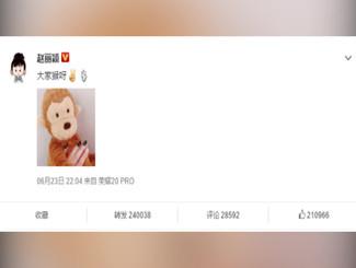 赵丽颖产后3个月发博晒新照,终于要复出营业了?