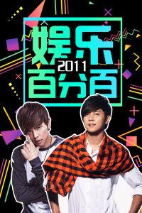 娱乐百分百2011