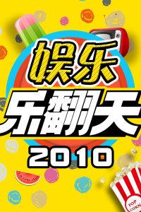 娱乐乐翻天2010