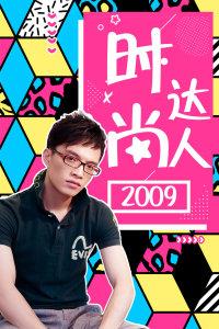 时尚达人2009