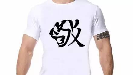 好好的中文字,被傻老外穿成了行走的表情包!