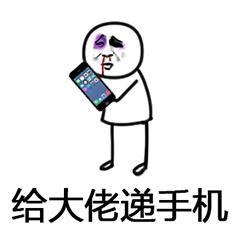 给大佬递茶,微信、QQ表情包大全,聊天图片