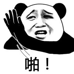 啪gif图片表情-表情搜索结果-动态制作在线吴世勋搞笑表情图片