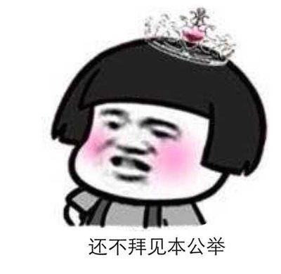 拜见女皇陛下漫画 - 表情包搜索结果 - 表情包在线制作