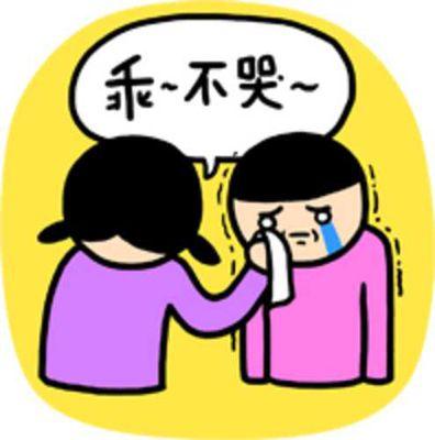 不哭不哭,抱抱 - 表情包搜索结果 - 表情包在线制作图片