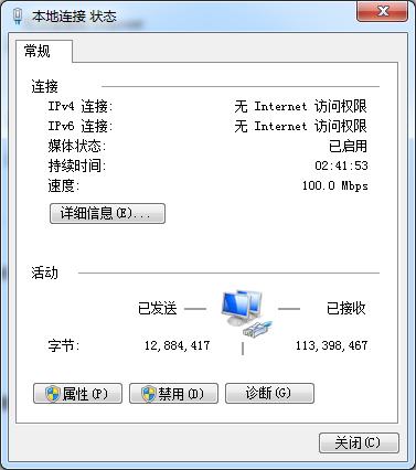 电脑有感叹号连不上网络