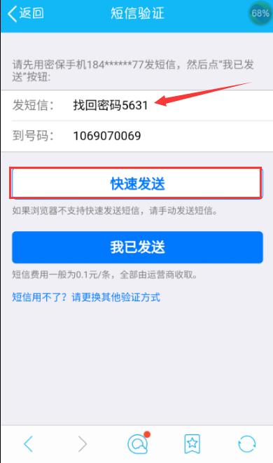 怎么通过手机找回QQ密码_找回qq密码的最快方法