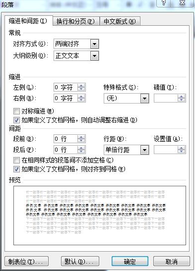 word文字间距和字符间距如何调整