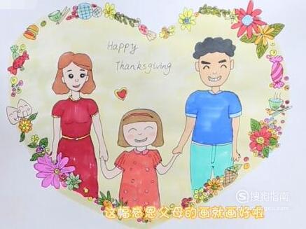 感恩父母简笔画怎么画 值得收藏