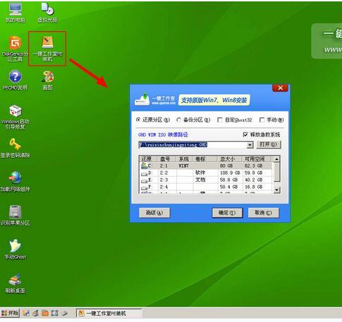 台式机怎么用U盘安装WIN7