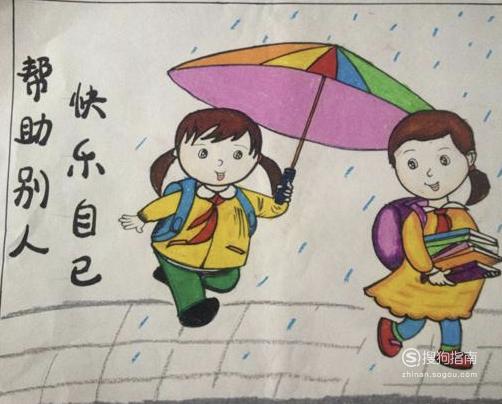 讲文明懂礼貌儿童画怎么画?,详细始末图片