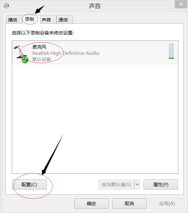 电脑qq麦克风没有声音的解决方法