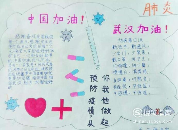 中国加油,武汉加油的手抄报怎么画?,看完你学会了么
