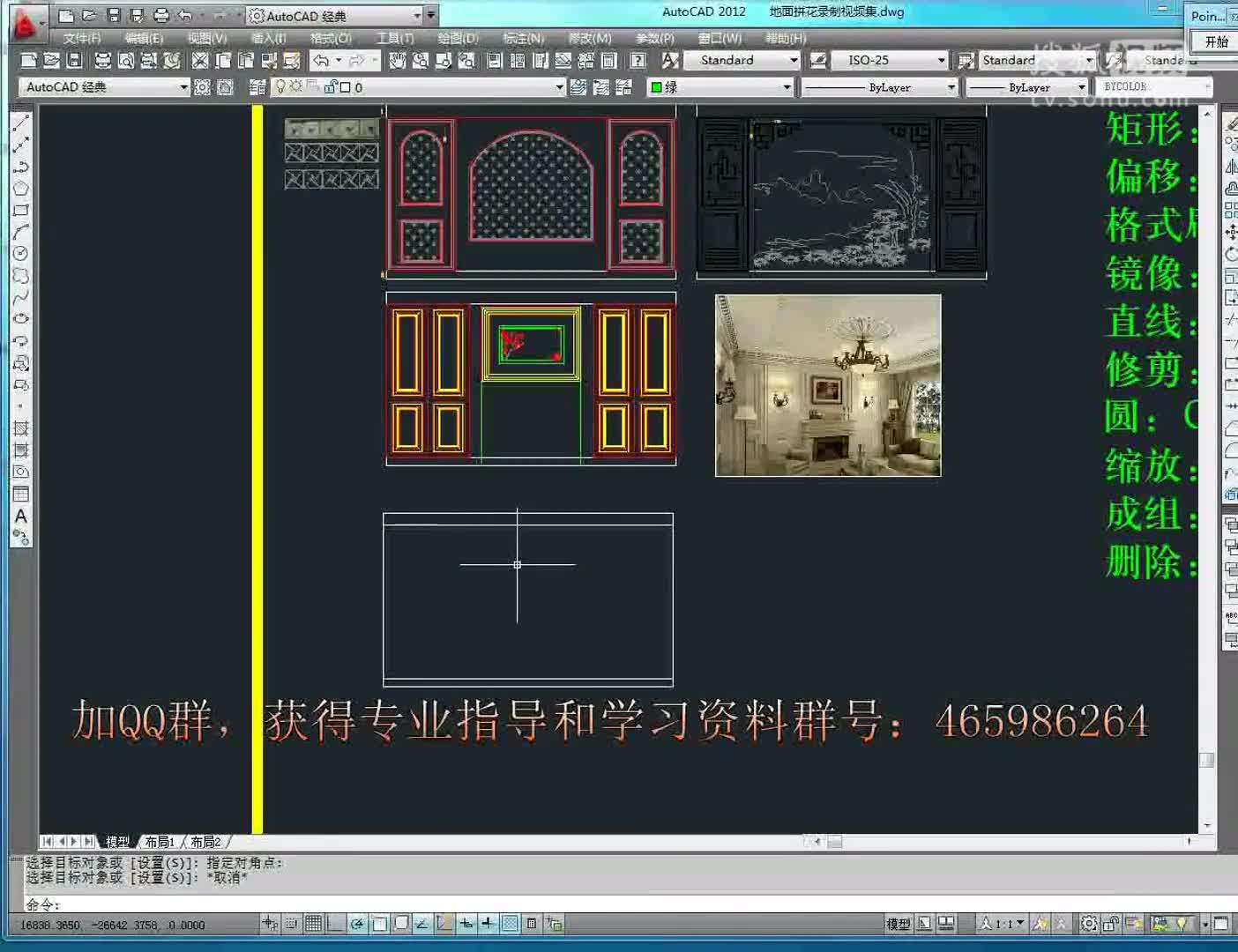 家装墙面造型【四】cad教程 卧室户型的绘制 基础入门到精通 三维绘图