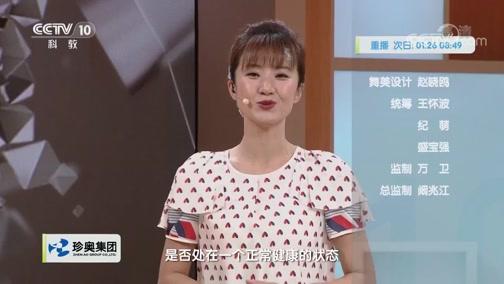 《健康之路》 20191114 骨正一身轻(四)